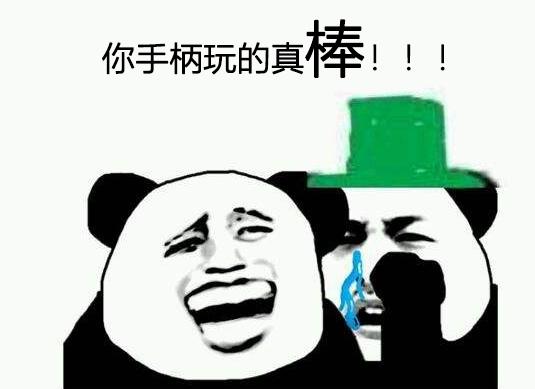 棒_看图王.jpg